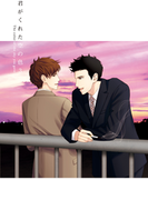 君がくれた空の色3(1)(ドルチェシリーズ)