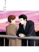 君がくれた空の色3(2)(ドルチェシリーズ)