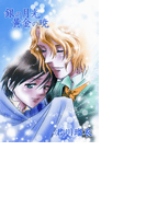 銀の月光黄金の暁(1)(ドルチェシリーズ)