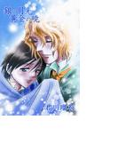 銀の月光黄金の暁(4)(ドルチェシリーズ)