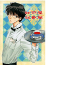 紅茶屋弐番館(1)(LIBROCK COMICS)