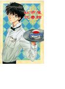 紅茶屋弐番館(3)(LIBROCK COMICS)