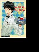 紅茶屋弐番館(4)(LIBROCK COMICS)
