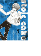 ストイック ケーキ(1)(LIBROCK COMICS)
