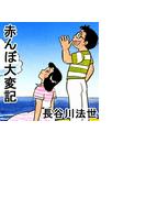 赤んぼ大変記(49)