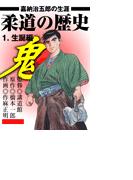 柔道の歴史 嘉納治五郎の生涯1 生誕編(2)