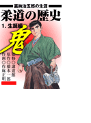 柔道の歴史 嘉納治五郎の生涯1 生誕編(9)