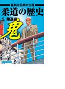 柔道の歴史 嘉納治五郎の生涯5 躍進編(1)