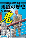 柔道の歴史 嘉納治五郎の生涯5 躍進編(3)