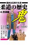 柔道の歴史 嘉納治五郎の生涯4 怒濤編(6)