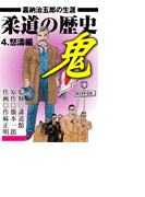 柔道の歴史 嘉納治五郎の生涯4 怒濤編(8)