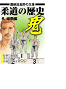 柔道の歴史 嘉納治五郎の生涯6 雄飛編(8)
