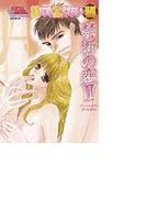 誰にも言えないマル秘禁断の恋2(5)
