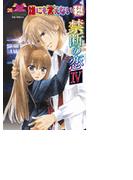 誰にも言えないマル秘禁断の恋4(4)