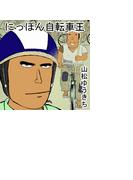 にっぽん自転車王(4)
