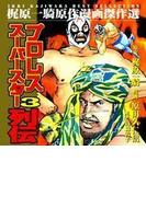 プロレススーパースター列伝 ミル・マスカラス編(10)