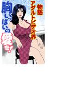 胸いっぱいの愛を!(35)