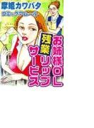 アムールvol.8お姉様OL・残業リップサービス(2)