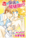 恋の果実は発情期!?(6)
