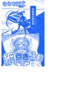 綱引き騒動-BL伊達政宗(BL宣言)