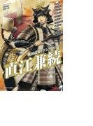 直江兼続(10)