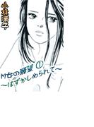 M女の願望1~はずかしめられて~(8)(ぷるるんMAX)