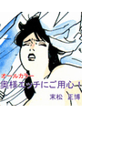 奥様エッチにご用心!(8)(ぷるるんMAX)
