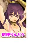 桔梗りんどう(1)(ぷるるんMAX)