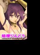 桔梗りんどう(6)(ぷるるんMAX)