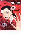狙う眼(1)(ぷるるんMAX)