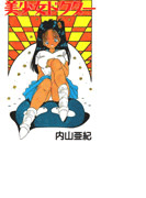 美少女ドクター(3)(ぷるるんMAX)