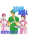 美容外科医山田美人(8)(ぷるるんMAX)