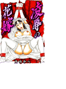 陵辱の花嫁(22)(ぷるるんMAX)