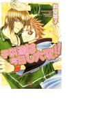 子供達は今日も大変!!(5)(ミリオンコミックス B'sANIMA Series)