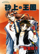 砂上の王国(13)(HertZ Series)