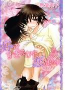 好きすぎるから恋なんだ(10)(HertZ Series)