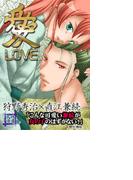 戦国武将BL『愛LOVE兼続 狩野秀治×直江兼続』(3)(戦国コミックス)