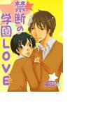 禁断の学園LOVE(2)(Genjiコミック)