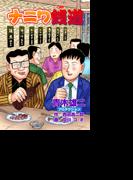 ナニワ銭道(29)