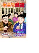 ナニワ銭道(37)
