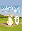today's cat物語(1)