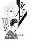 愛人(1)(イマクリ*スタイル )