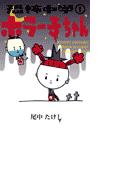 ホラー子ちゃん(1)(イマクリ*スタイル )