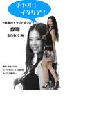 摩耶のイタリア留学記(2)(イマクリ*スタイル )