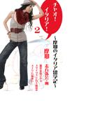 摩耶のイタリア留学記(4)(イマクリ*スタイル )