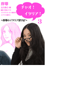 摩耶のイタリア留学記(5)(イマクリ*スタイル )