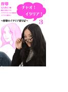 摩耶のイタリア留学記(6)(イマクリ*スタイル )