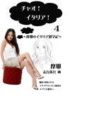 摩耶のイタリア留学記(7)(イマクリ*スタイル )