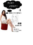 摩耶のイタリア留学記(8)(イマクリ*スタイル )
