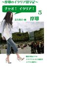 摩耶のイタリア留学記(9)(イマクリ*スタイル )